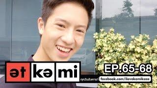 [Clip] AT KAMI | Episode 65-68 | เลี้ยงน้ำมาร์คหน่อย!