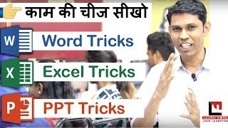 Excel, Word, PowerPoint Tricks 🔥🔥🔥|| 10 useful Tricks of Office || Excel Tricks in Hindi