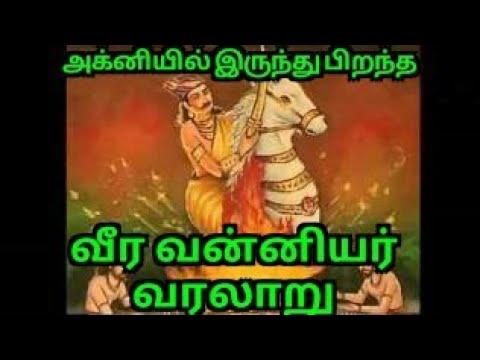 வன்னியர் வரலாறு || வன்னிய புராணம் || Vanniyar History