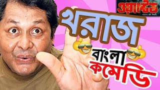 Kharaj Mukherjee Funny Scenes |HD|Top Comedy Scenes|Jeet Comedy Special |Wanted| #Bangla Comedy