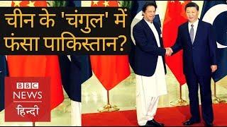 CPEC Is Pakistan falling into China& 39 s debt trap BBC Hindi