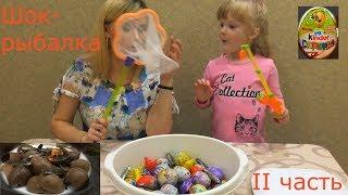 Розпакування кіндерів і Чупа Чупс шоколадний шар з Ксюней і її мамою. Шоколадна рибалка.Частина 2