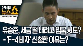 유승준, 세금 덜 내려고 입국 시도?…'F-4 비자' 신청한 이유는? | 선데이뉴스쇼