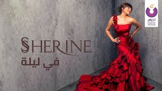 Sherine - Fe Leila (Official Lyrics Video) | شيرين - في ليلة - كلمات