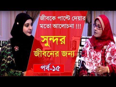 Sundor Jiboner Jonno । Female Islamic TV Program । নারী বিষয়ক অনুষ্ঠান সুন্দর জীবনের জন্য পর্ব-২৪