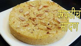 ककडच सदण   How to make Kakdiche Sandan  Cucumber Cake  Easy Indian Sweet