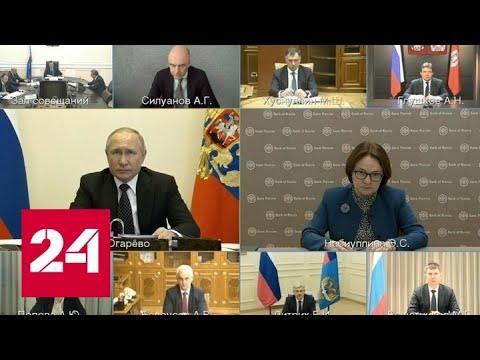 Владимир Путин пообещал особые меры поддержки строительной отрасли - Россия 24
