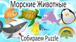Мультики для маленьких. Учим морских животных. Слушаем звуки. Собираем пазлы.