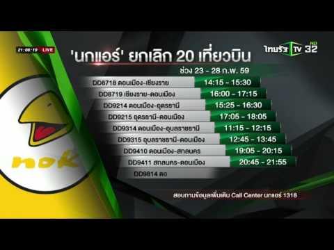 นกแอร์ ยกเลิก 20 เที่ยวบิน ช่วง 23-28 ก.พ. | 20-02-59 | ไทยรัฐนิวส์โชว์ | ThairathTV
