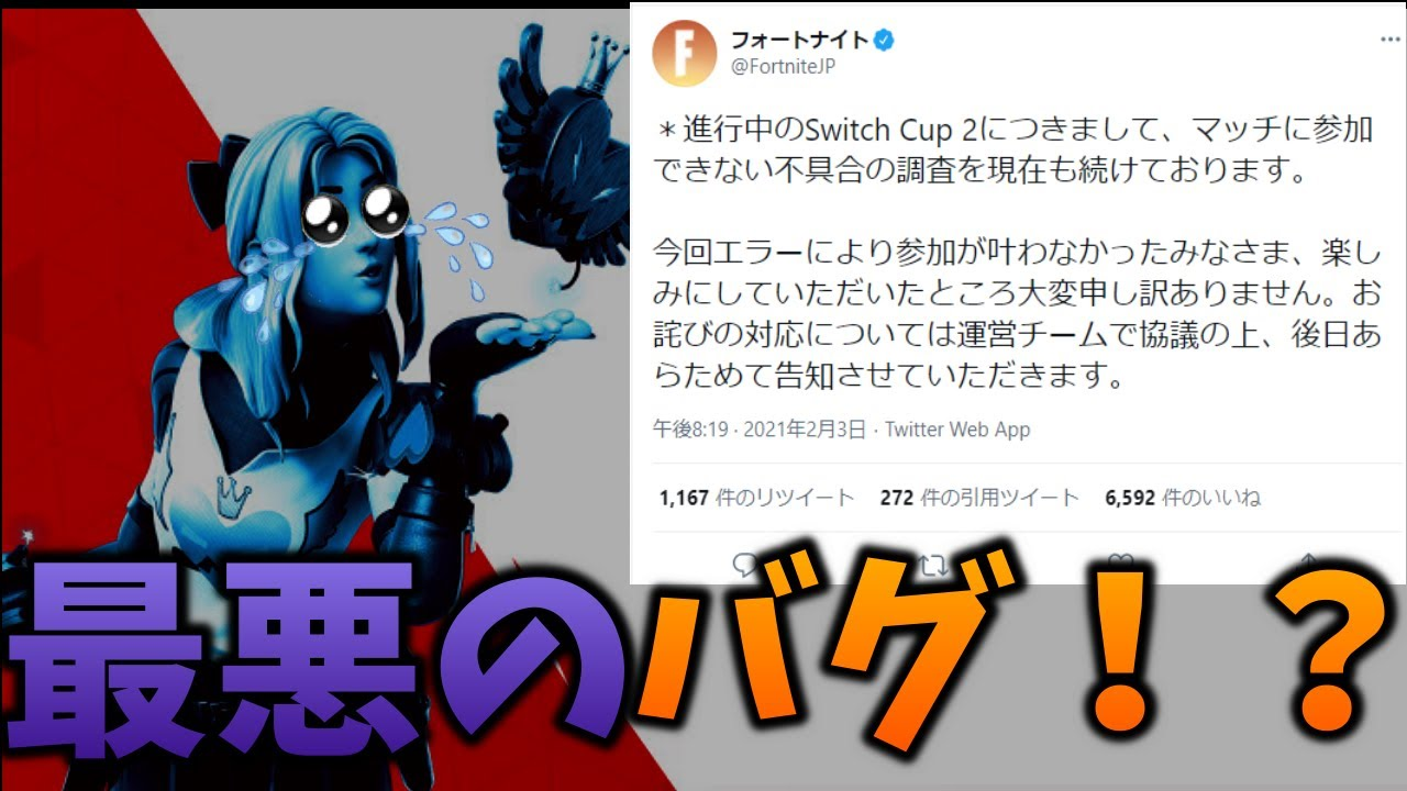 お詫び フォート ナイト スイッチ カップ