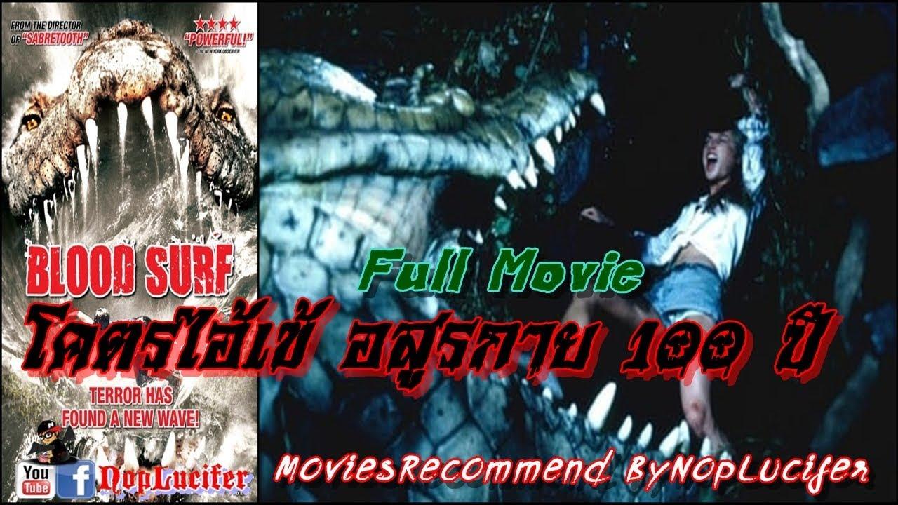 Photo of ภาพยนตร์ จระเข้ – [Full Movie] Blood Surf โคตรไอ้เข้ อสูรกาย 100 ปี พากย์ไทย หนังสุดระทึกหนีตายจากจระเข้กินคน!