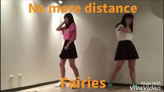 第14弾『No more distance:Fairies』踊ってみた