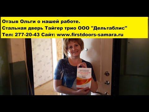 Стальные двери в Самаре Входные двери отзывы.Отзыв реального покупателя ООО Дельтаблис