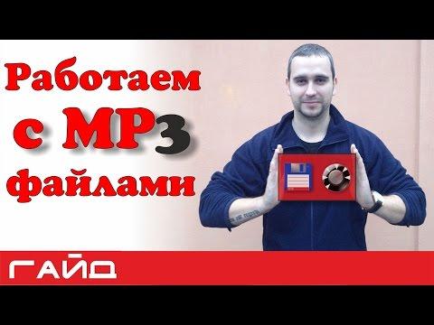 Как выровнять  громкость mp3 файла? Создаем плейлист на компьютере
