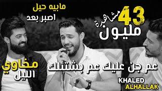 كوكتيل اغاني خالد الحلاق بالغرام + عم جن عليك + مو كافي وصلت للعظم❤️🔥2021
