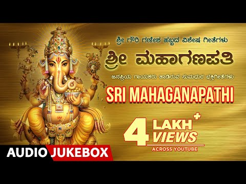 Sri Mahaganapathi Jukebox | Lord Ganesha Festival Special Songs | Kannada Devotional Songs