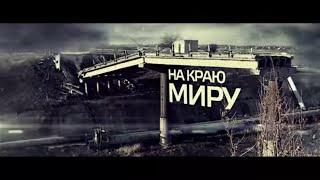 """Документальний фільм """"92: Загартовані вогнем"""" (цикл """"На краю МИРУ"""")"""