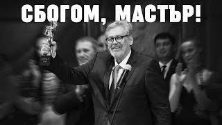 СБОГОМ, МАСТЪР