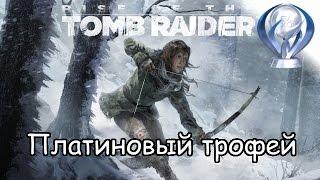 Платиновый трофей 🏆 / Rise Of The Tomb Raider