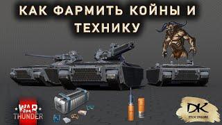 Технологии будущего в War Thunder / Марафон Технологии будущего / Технологии будущего Фарм Минотавра