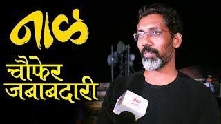 Naal ( नाळ ) Marathi Movie 2018 | Nagraj Manjule As Actor & Presenter | Zee Studios