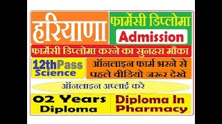 Haryana State Pharmacy Council 2 year Diploma in  Pharmacy Admission 2018-19 Online  Apply