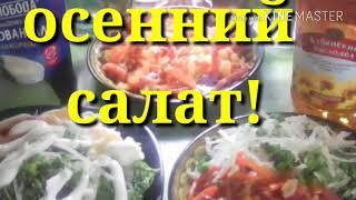 САЛАТ из 3х видов капусты,дайкона и колбасы!