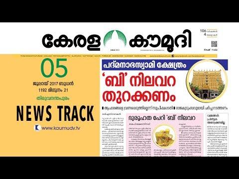 Evaluate assets in B Vault of Padmanabhaswamy temple: SC | News Track | Kaumudy TV