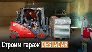 Строим гараж DESTACAR /// Часть 2