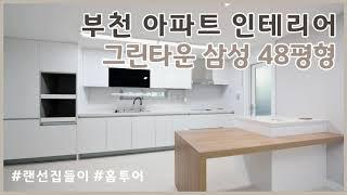 [인테리어 브이로그] 한샘 키친과 우드 식탁이 설치된 …