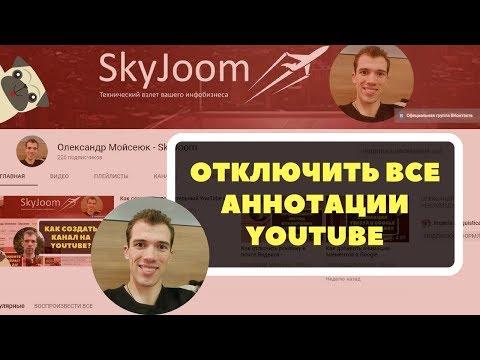 Вопрос: Как отключить миниатюры видео на YouTube?