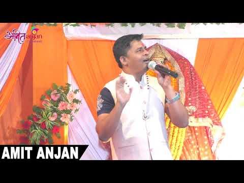 Naam Tera Durge Maya ho Gaya by Amit Anjan