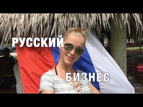 43. США MIAMI Русский бизнес. Строительство, реставрация отелей BUSINESS RUSSIAN STYLE