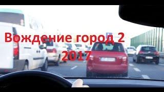 Вождение по городу 2