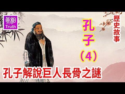 历史故事系列之孔子篇(四)