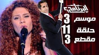 البرنامج - موسم 3 - لينا شماميان - الحلقه 11 - جزء 3
