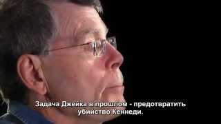 """Стивен Кинг рассказывает о своём романе """"11/22/63"""" (Stephen King about his novel 11/22/63)"""