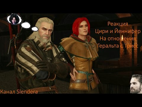 Реакция Цири и Йеннифер на отношения Трисс и Геральта The Witcher 3 НЕ КАНОН