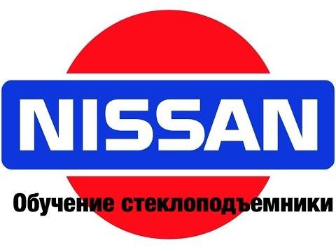 Обучение стеклоподъемники на Nissan note
