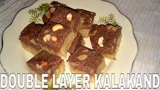Two layer choclate kalakand | easy recipe