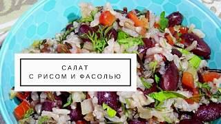 Салат с рисом и фасолью очень полезное для здоровья блюдо