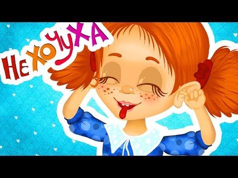 НЕХОЧУХА - Веселі дитячі пісні - З любов'ю до дітей