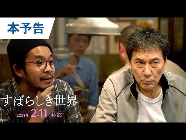 映画『すばらしき世界』本予告 2021年2月11日(木・祝)公開