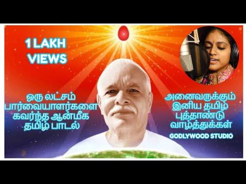 Brahma Kumaris Tamil Song 2017 | Godlywood Studio