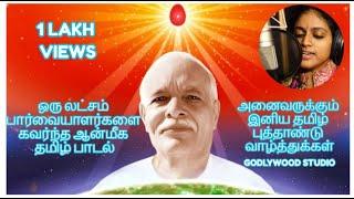 கனவிலும் நினைக்காத வாழ்வொன்றை தந்தாய் சிவ பாபா | Brahma Kumaris Tamil Song | Singer S.J.Jananiy