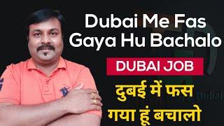 Dubai Me Fas Gaya hu Bachalo - दुबई में फस गया हूं बचालो