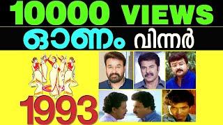 Malayalam Films 1993 Onam Releases I ഓണച്ചിത്രങ്ങൾ 1993 I #Mollywood #Onam