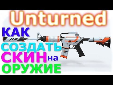 Unturned 3.14 КАК СОЗДАТЬ СКИН НА ОРУЖИЕ!!!???