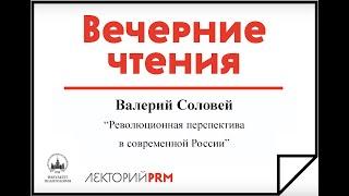 видео: Валерий Соловей «Революционная перспектива в современной России»