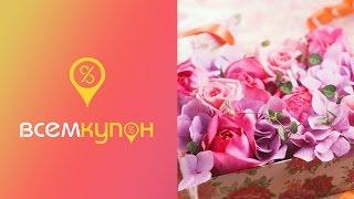 Всем купон. Доставка цветов в Киеве, цветочные подарки от магазина букетов и цветов - Loveflowers.(, 2016-11-28T10:02:17.000Z)